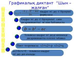 """Графикалық диктант """"Шын – жалған"""" квадрат теңдеу түбірлерінің формуласы ах2+"""