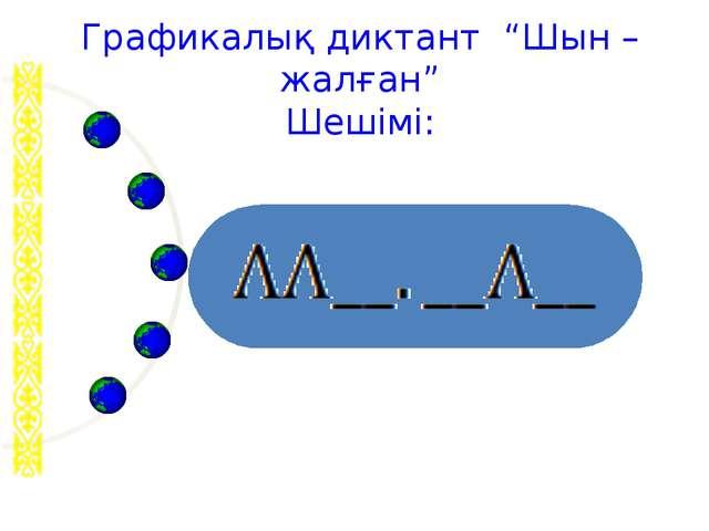 """СӘЙКЕСТЕНДІРУ ТЕСті """"Қайталау – білім анасы"""" ах2+bх+с=0 2 түбірі бар ах2=0,..."""