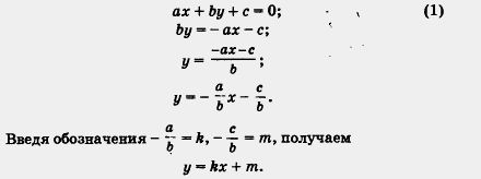 Описание: Линейное уравнение