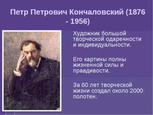 Петр Петрович Кончаловский (1876 - 1956) Художник большой творческой одаренн