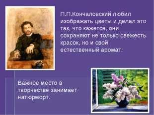 П.П.Кончаловский любил изображать цветы и делал это так, что кажется, они сох