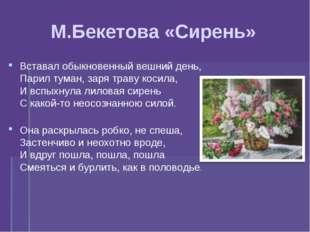 М.Бекетова «Сирень» Вставал обыкновенный вешний день, Парил туман, заря траву