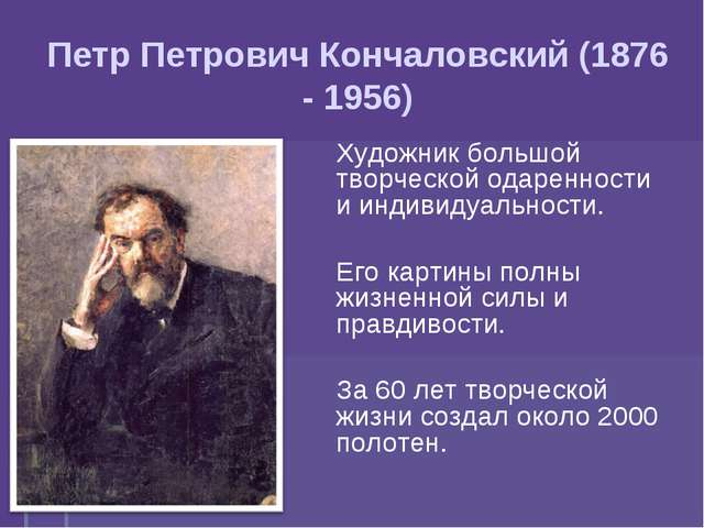 Петр Петрович Кончаловский (1876 - 1956) Художник большой творческой одаренн...