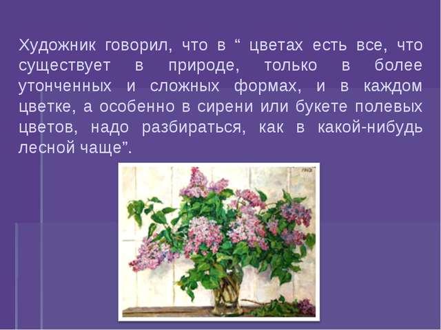 """Художник говорил, что в """" цветах есть все, что существует в природе, только в..."""