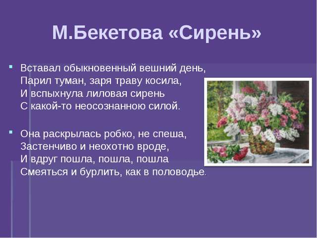 М.Бекетова «Сирень» Вставал обыкновенный вешний день, Парил туман, заря траву...
