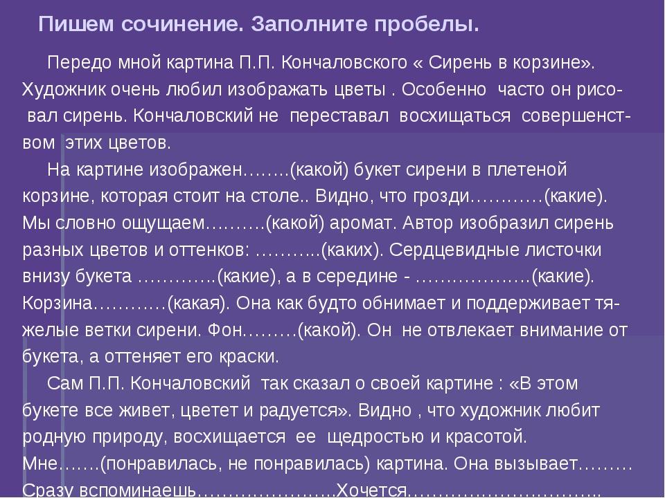 Пишем сочинение. Заполните пробелы. Передо мной картина П.П. Кончаловского «...