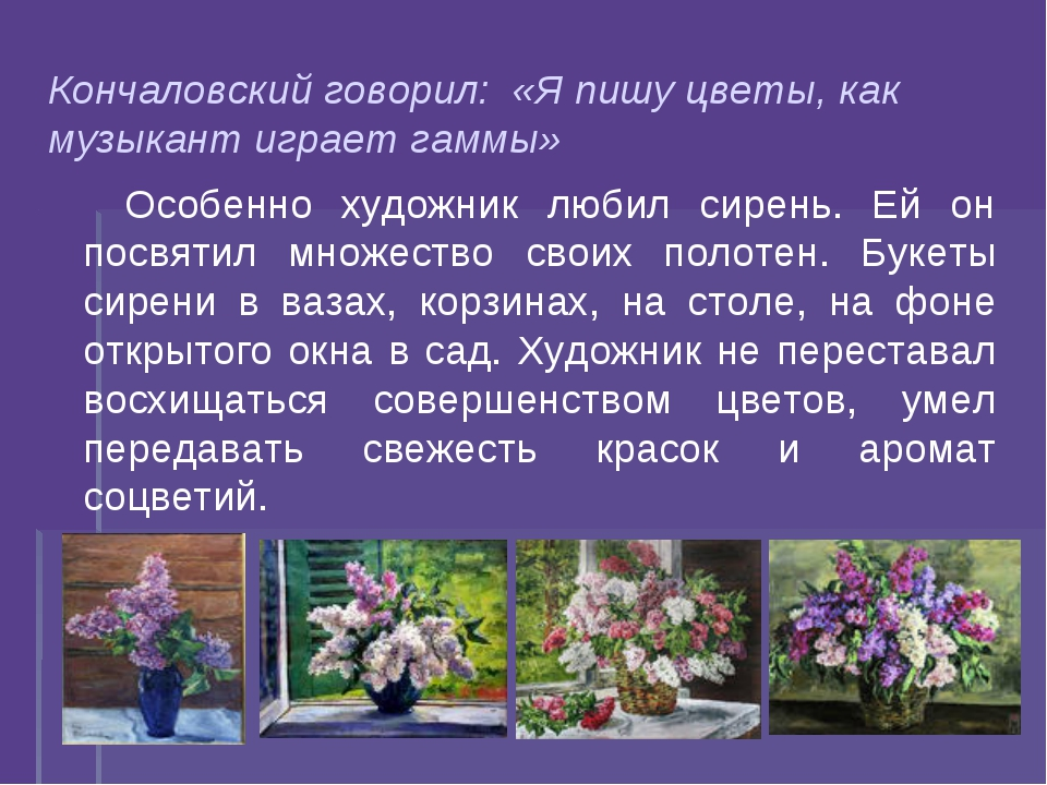 Кончаловский говорил: «Я пишу цветы, как музыкант играет гаммы» Особенно худо...