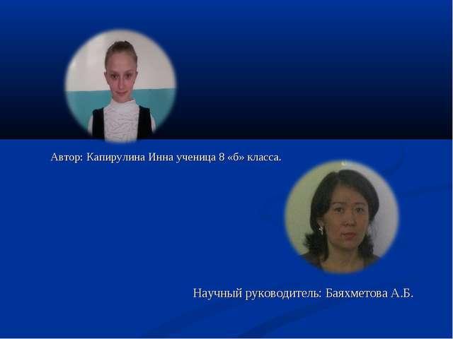 Автор: Капирулина Инна ученица 8 «б» класса. Научный руководитель: Баяхметов...