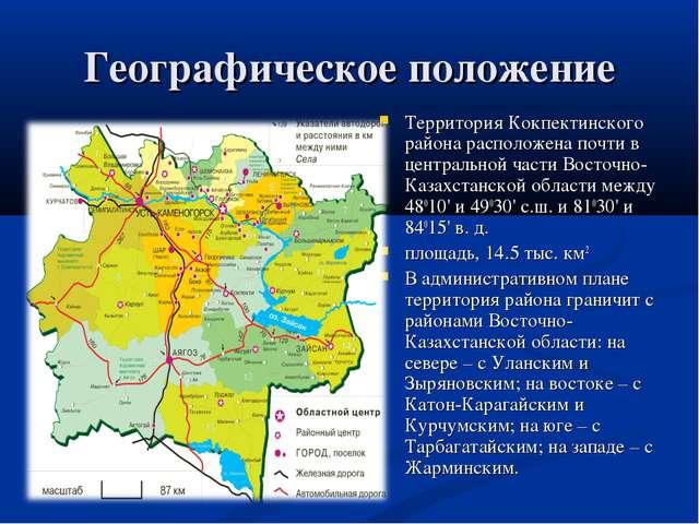 Географическое положение Территория Кокпектинского района расположена почти в...