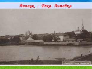 Липецк . Река Липовка