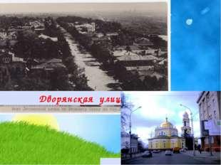 Улица Ленина Дворянская улица
