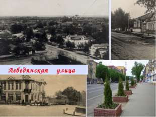 Лебедянская улица