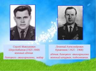 Леонтий Александрович Кривенков ( 1925 - 1968) лётчик Липецкого авиагарнизона