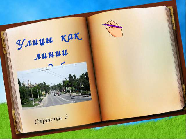 Улицы как линии судьбы Страница 3