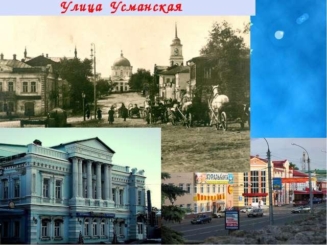 Улица Усманская