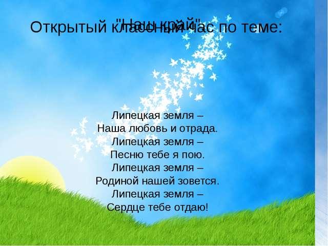 """""""Наш край"""". Открытый классный час по теме: Липецкая земля – Наша любовь и отр..."""