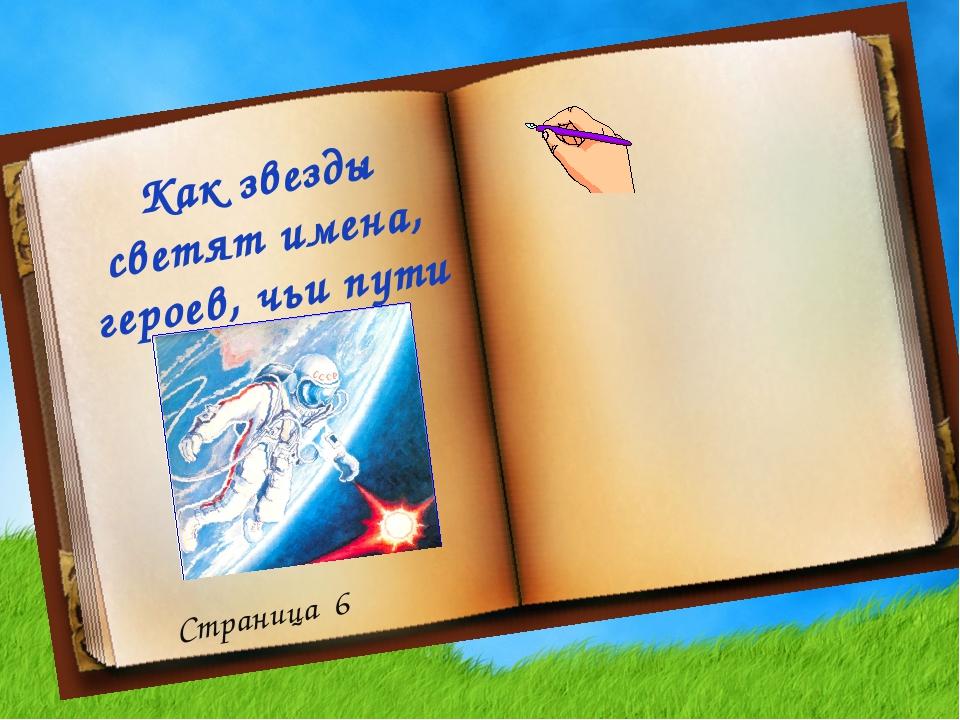 Как звезды светят имена, героев, чьи пути прекрасны Страница 6