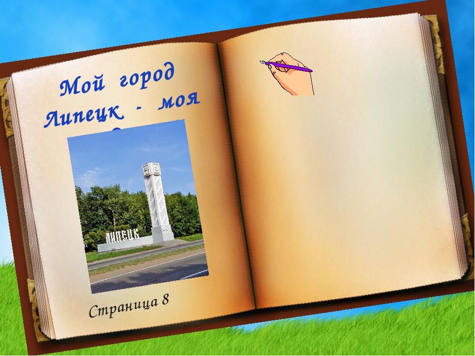 Мой город Липецк - моя гордость! Страница 8