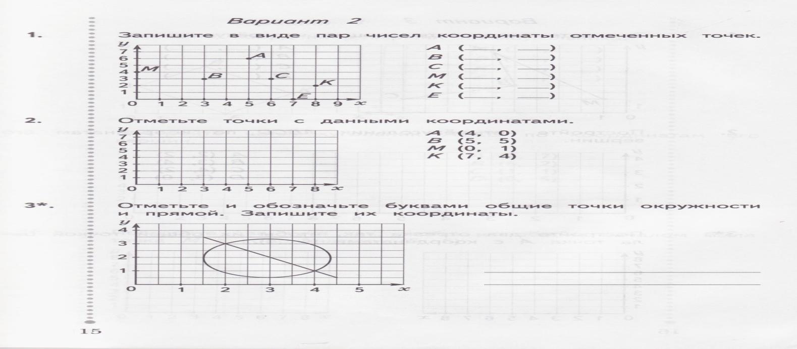 C:\Users\user\Documents\20.10.2вариант 001.jpg