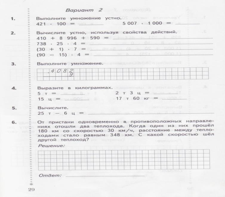 C:\Users\user\Documents\15.12. 2 вариант 002.jpg