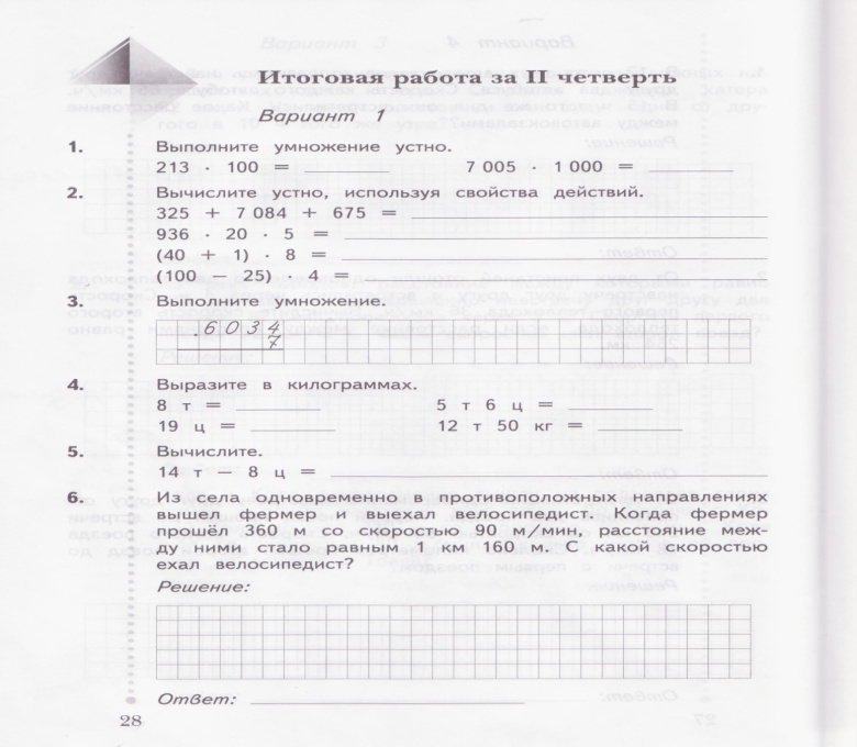 C:\Users\user\Documents\15.12. за 2 четверть 1 вариант 001.jpg