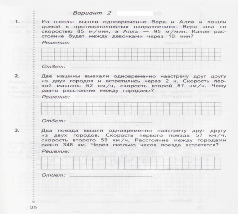 C:\Users\user\Documents\11.12. 2 вариант 001.jpg