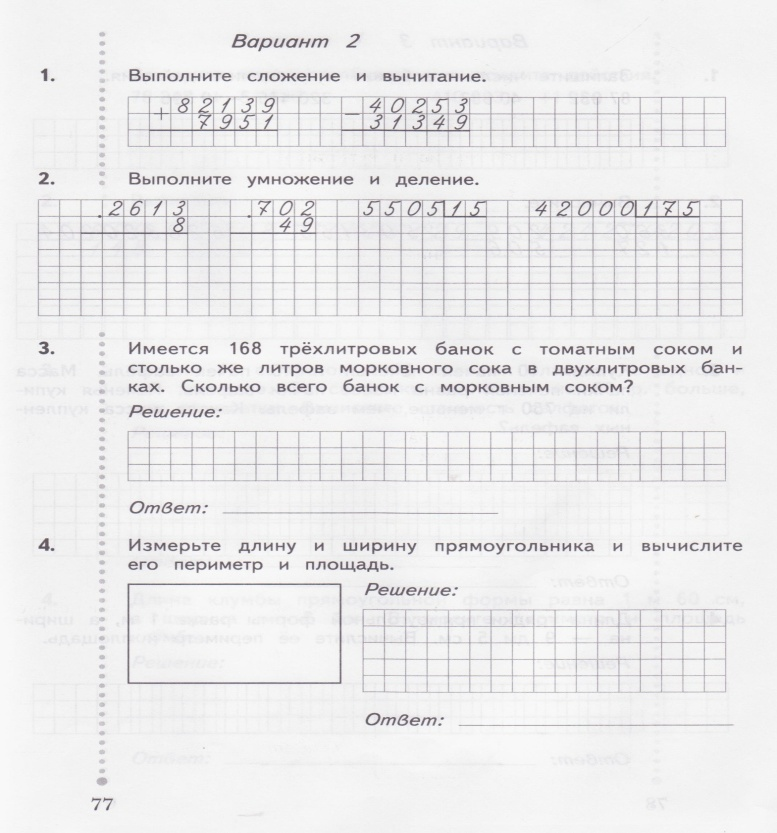 C:\Users\user\Documents\19.05. 2 вариант годовая 001.jpg