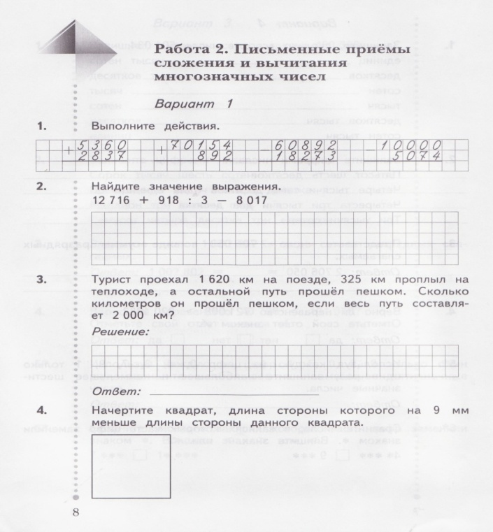 C:\Users\user\Documents\29.09.1вариант 001.jpg