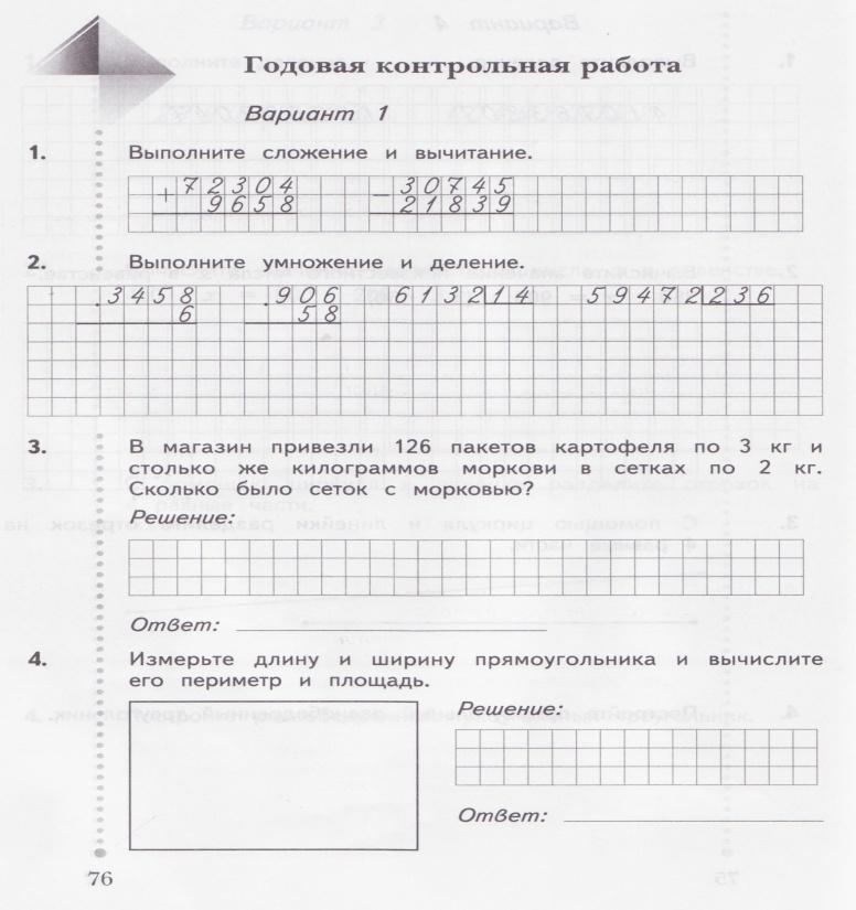 C:\Users\user\Documents\19.05. 1 вариант годовая 001.jpg