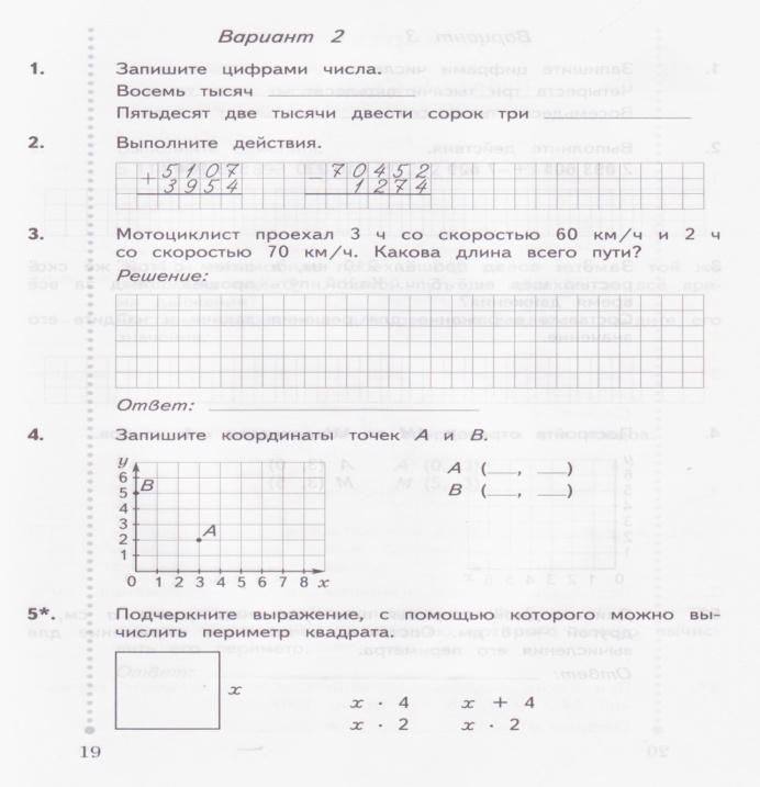 C:\Users\user\Documents\готовые рп 4 кл\математика\м6 001.jpg