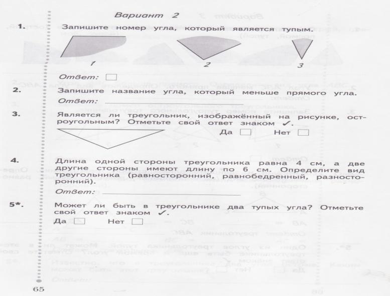 C:\Users\user\Documents\14.05. 2 вариант 001.jpg