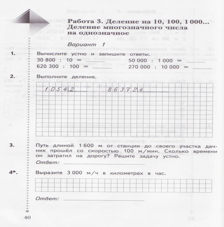 C:\Users\user\Documents\05.03. 1 вариант 001.jpg