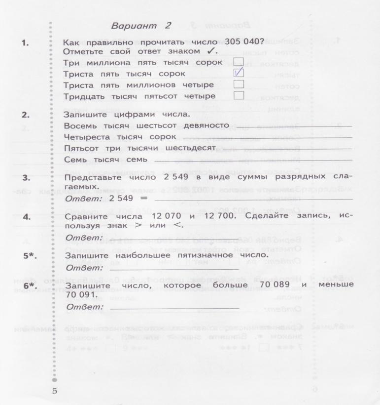 C:\Users\user\Documents\16.09.2.вариант 001.jpg
