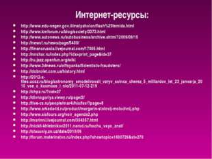 Интернет-ресурсы: http://www.edu-negev.gov.il/matyaholon/flash%20lemida.html