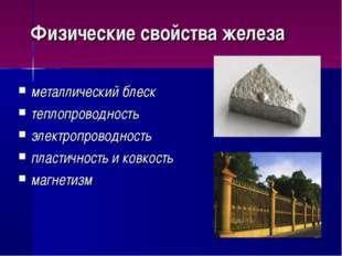 Физические свойства железа металлический блеск теплопроводность электропровод