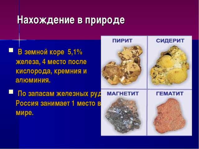 Нахождение в природе В земной коре 5,1% железа, 4 место после кислорода, крем...