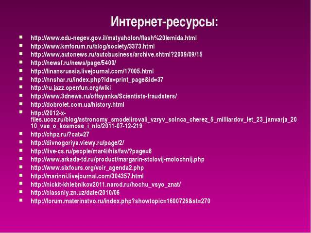 Интернет-ресурсы: http://www.edu-negev.gov.il/matyaholon/flash%20lemida.html...