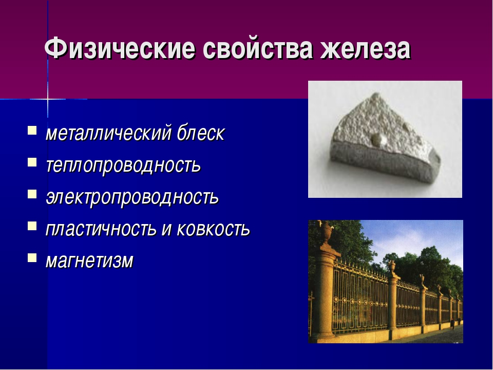 Физические свойства железа металлический блеск теплопроводность электропровод...
