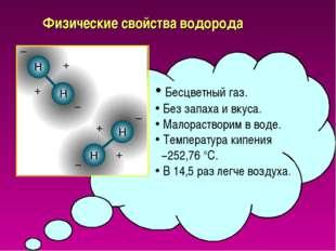Физические свойства водорода Бесцветный газ. Без запаха и вкуса. Малораствори