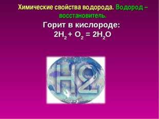 Химические свойства водорода. Водород – восстановитель. Горит в кислороде: 2H