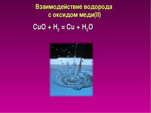 Взаимодействие водорода с оксидом меди(II) СuO + H2 = Cu + H2O