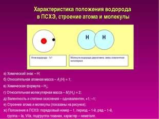 Характеристика положения водорода в ПСХЭ, строение атома и молекулы + Атом во
