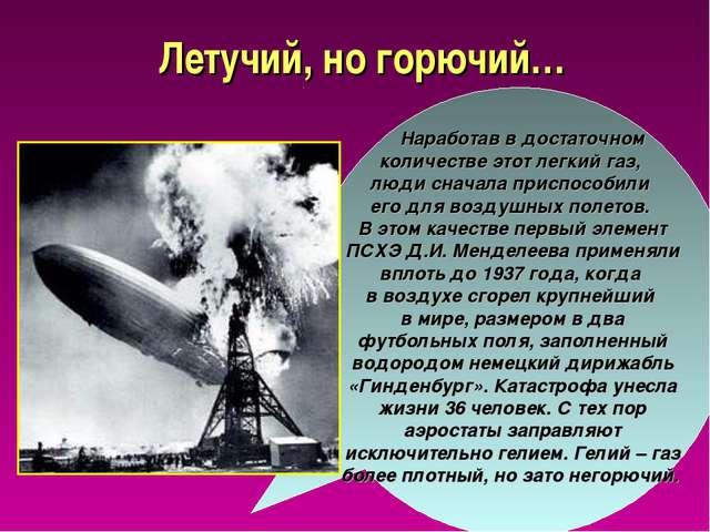 Летучий, но горючий… Наработав в достаточном количестве этот легкий газ, люди...