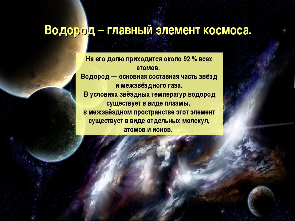 Водород – главный элемент космоса. На его долю приходится около 92% всех ато...