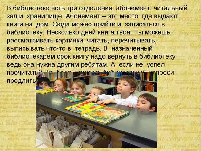 В библиотеке есть три отделения: абонемент, читальный зал и хранилище. Абоне...