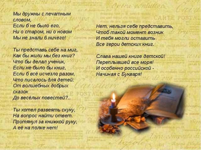 Мы дружны с печатным словом, Если б не было его, Ни о старом, ни о новом М...