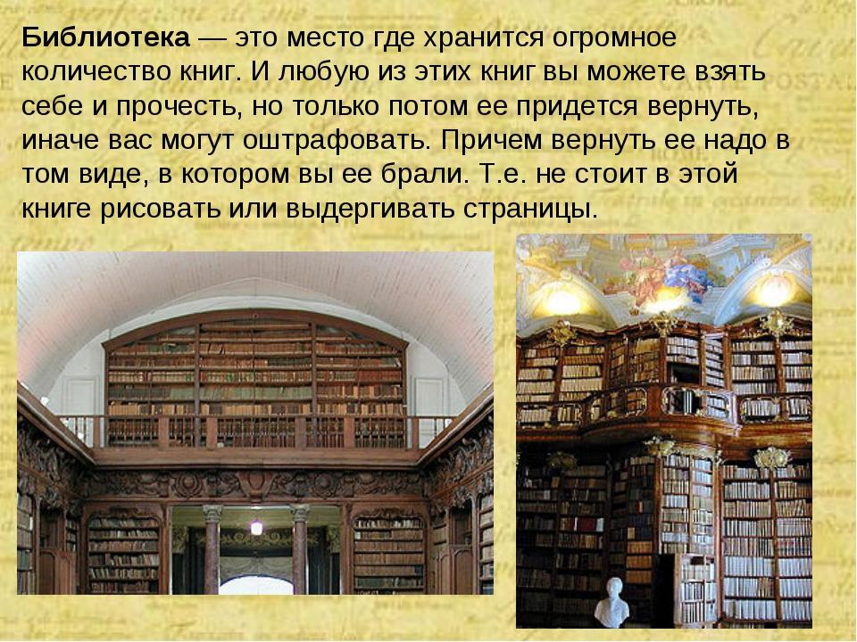 Библиотека— это место где хранится огромное количество книг. И любую из этих...