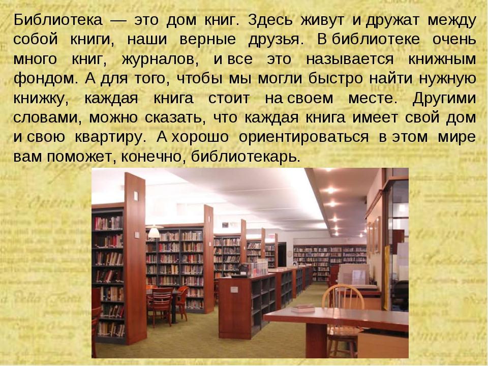 Библиотека — это дом книг. Здесь живут идружат между собой книги, наши верны...