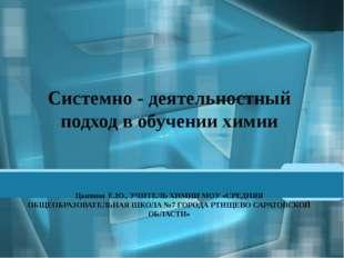 Системно - деятельностный подход в обучении химии Цыпина Е.Ю., УЧИТЕЛЬ ХИМИИ