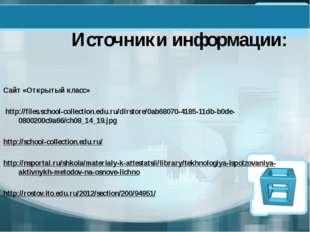 Источники информации: Сайт «Открытый класс» http://files.school-collection.ed